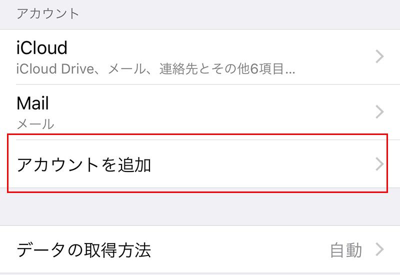 格安スタートプラン - メール設定 - iPhone