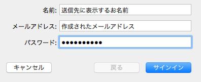 格安スタートプラン - メール設定 - Mac