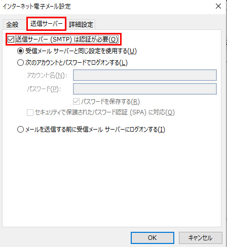 格安スタートプラン - メール設定 -Outlook